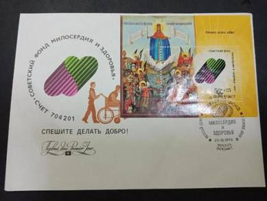 Russian CCCP FDC 1990 No 2582