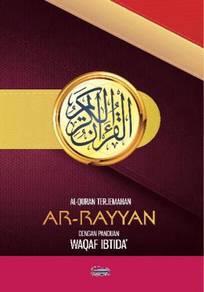 Al Quran Al Karim (Ar-Rayyan)