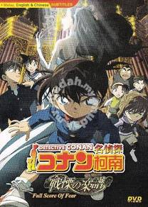 DVD ANIME DETECTIVE CONAN Movie Full Score of Fear