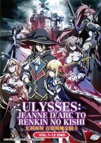 Ulysses: Jehanne D'arc To Renkin No Kishi Vol.1-12