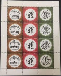 Mint Stamp Setenant Malaysian Calligraphy 2016