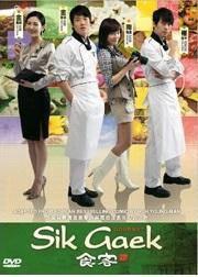KOREA DRAMA DVD Sik Gaek