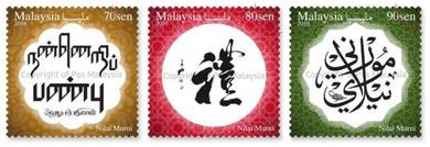 Mint Stamp Malaysian Calligraphy 2016