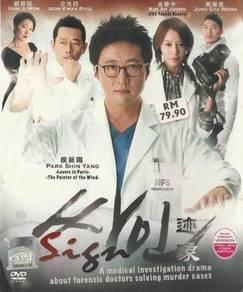KOREA DRAMA DVD Sign