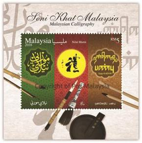 Miniature Sheet Malaysian Calligraphy 2016