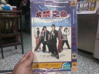 Dvd drama bersiri top on the forbidden city