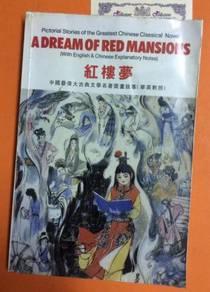 Buku A DREAM OF RED MANSION (Vol 1) (330ms)