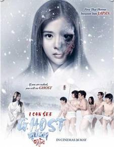 DVD Thai Movie I Can See Ghost (Malay subtitle)