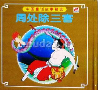 Kid Story Book-China Fairy Tales -Zhou Chu-Baddies