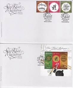 First Day Cover Malaysian Calligraphy 2016