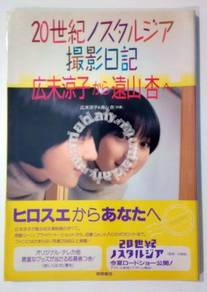 Ryoko Hirosue Photo Album