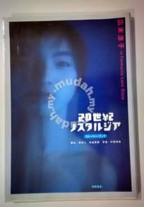 Ryoko Hirosue In Fantastic Love Story Photo Album