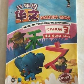 Text Book - Bahasa Cina