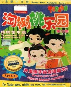 DVD Taoshu Traditional Arts & Performances Vol.2