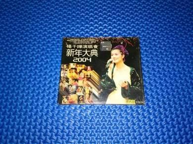 Miriam Yeung 2004 V.S.O.P. Karaoke VCD