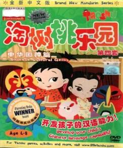 DVD Taoshu Chinese Cultural Gems Vol.4