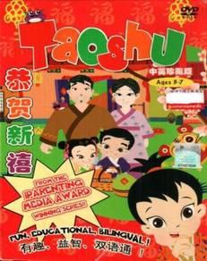 DVD Taoshu gong he sin xi Ages 3-7