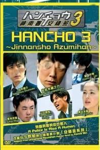 DVD JAPAN DRAMA Hancho 3 - Jinnansho Azumihan