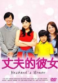DVD JAPAN DRAMA Husband's Woman