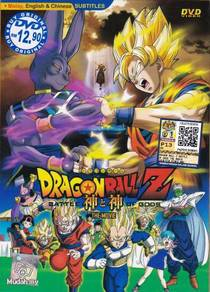 DVD ANIME DRAGON BALL Z The Movie Battle of Gods