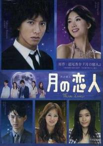 DVD JAPAN DRAMA Moon Lovers