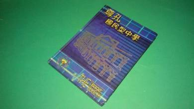 School Magazine Confucian The Sage 2002
