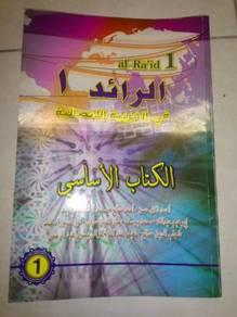 Al-Ra'id 1