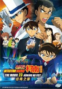 Detective Conan The Movie 23: Konjou no Fist DVD