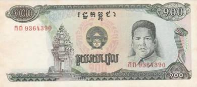 Banknote Cambodia #36a 100 Riels (1990) UNC