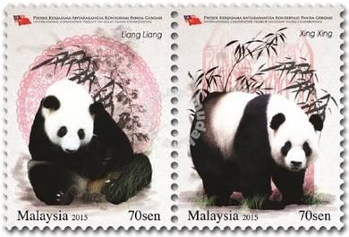 Mint Stamp Giant Panda Project Malaysia 2015