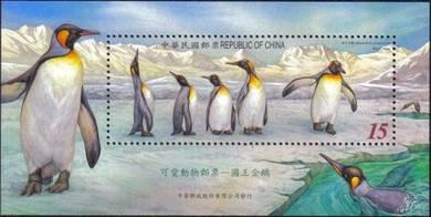 King Penguin Bird Fish Marine Life Taiwan Stamp UM