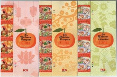 Mint Stamp Header Festive Food Series Chinese 2017