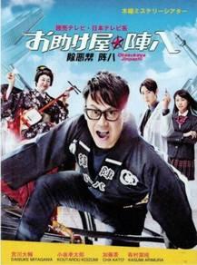 Dvd japan drama Otasukeya Jinpachi