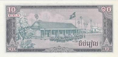 Banknote Cambodia #30a 10 Riel (1979) UNC