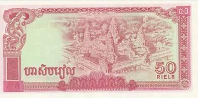 Banknote Cambodia #32 50 Riels (1979) UNC