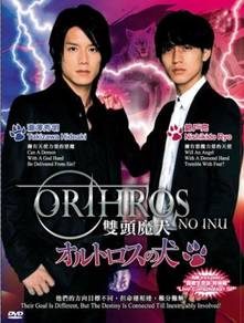 Dvd japan drama Orthros no Inu
