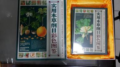 Herbs Book in Chinese