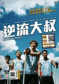 Hong Kong Movie Men on the Dragon DVD