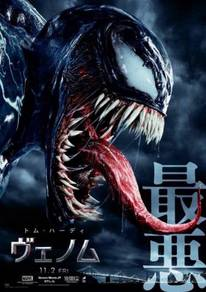Poster VENOM MOVIE A1 DESIGN