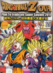 DVD DRAGON BALL Z Plan To Eradicate Super Saiyans