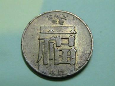 Macau 10 Avos 1982 [Kod : 0221]