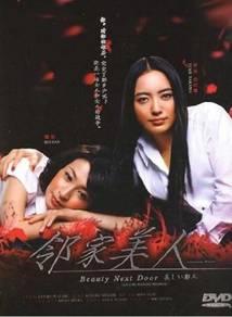 Dvd japan drama Utsukushii Rinjin
