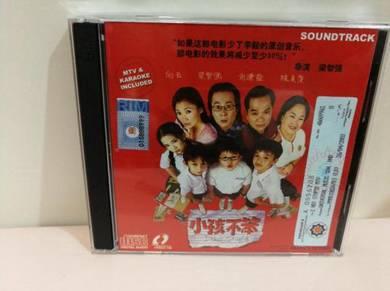CD I Not Stupid Soundtrack CD/VCD