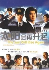 Dvd japan drama The Sun will Rise Again