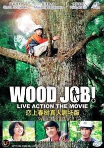 DVD Japanese Live Action Movie Wood Job