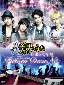 Dvd japan drama You are Beautiful