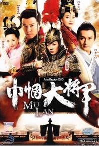 Dvd China Drama Mu Lan