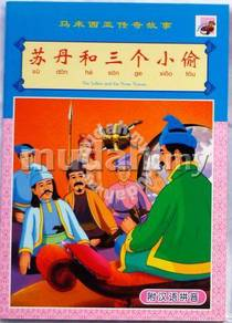 Kid Story Book-Malaysia Legend- Sultan and Thieves
