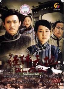 Dvd China Drama King of Silk