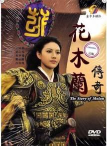 Dvd China Drama The Story Of Mulan